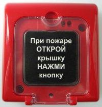Извещатель пожарный ручной, питание 9 - 28 В, 100 мкА, с кнопкой, 4 схемы включения, новый корпус.